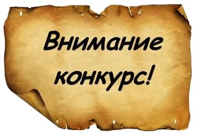 vnimanie_konkurs